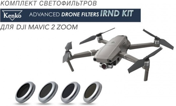 Kenko для дрона MAVIC 2 ZOOM IRND KIT